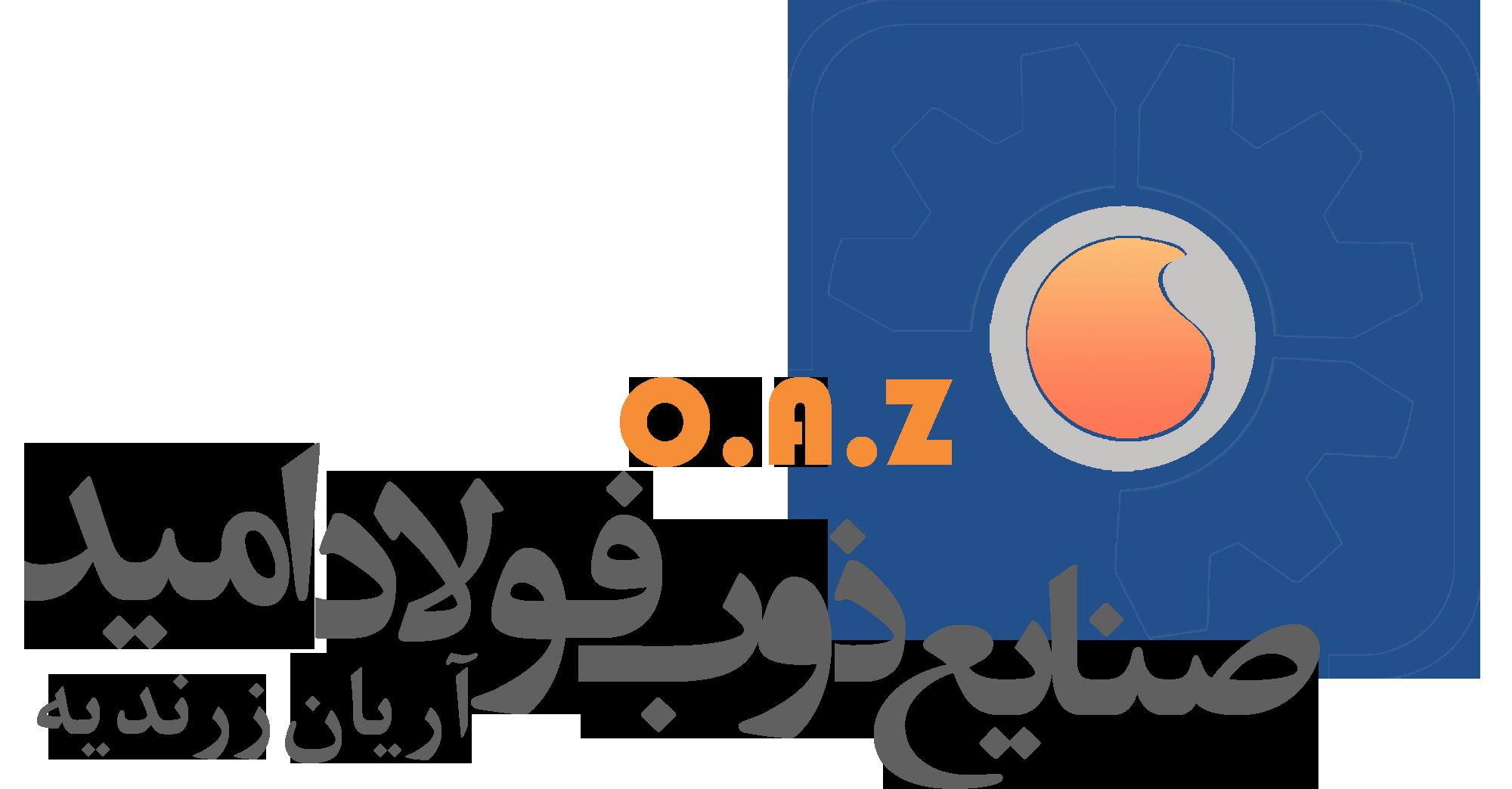 شرکت صنایع ذوب فولاد امید آریان زرندیه-